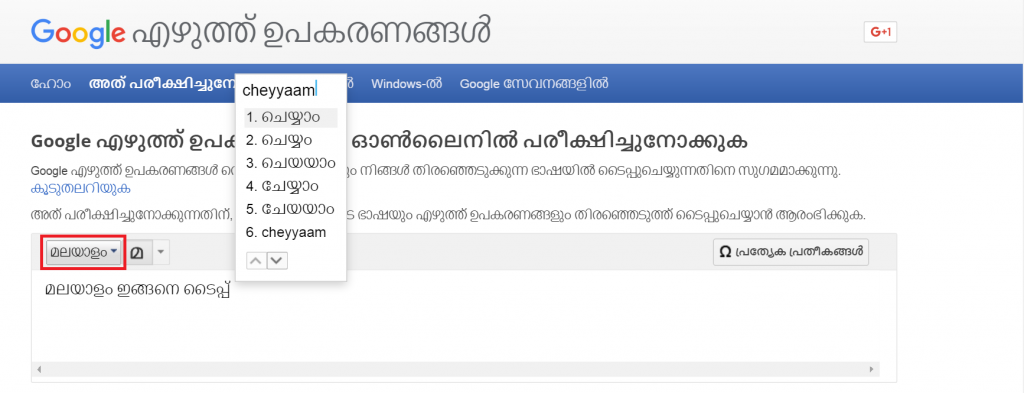 This is how we can type malayalam using google input tools