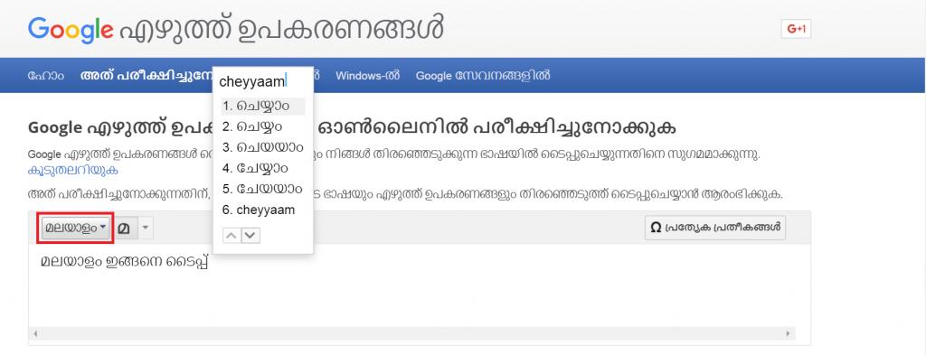 type malayalam using google input tools